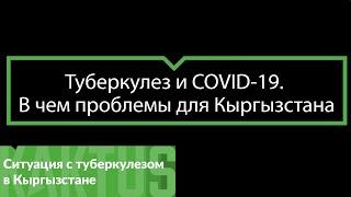 Как COVID-19 повлиял на ситуацию с туберкулезом в Кыргызстане