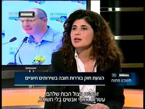 ערוץ הכנסת  ...