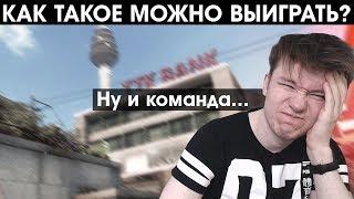 Сумасшедшая игра с КОНЧЕННОЙ КОМАНДОЙ