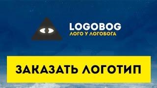 Разработка логотипа(, 2016-07-14T16:04:50.000Z)