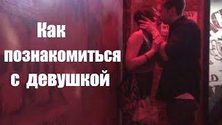 Пикап. Видео реальных знакомств. Natural Selection(, 2015-04-26T01:28:45.000Z)