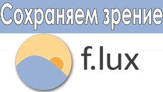 F. lux - програма для збереження зору  / Огляд та налаштування програми Flux