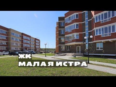 ЖК МАЛАЯ ИСТРА. Квартиры от 1,3 млн.//Северо-Запад Московской области. Истра