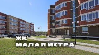 видео Новостройки в Истре от 1.34 млн руб за квартиру от застройщика