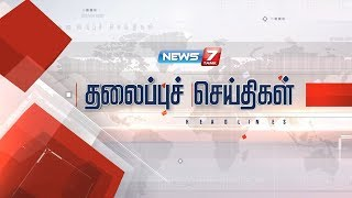 News7Tamil Headlines | தலைப்புச் செய்திகள் | Tamil News | Afternoon Headlines News | 20-05-2019