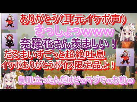 【にじさんじ切り抜き】APEXでの、だるま・ありさか・奈羅花の茶番場面まとめ⑮