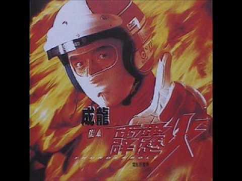 Thunderbolt Soundtrack - Thunderbolt (mandarin) performed by Jackie Chan