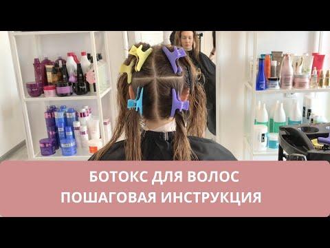 Ботокс для волос видеоурок