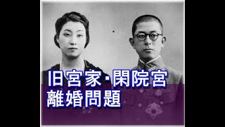 【皇室News】旧宮家・閑院宮について 妹の華頂華子夫人よりもさらに深刻...