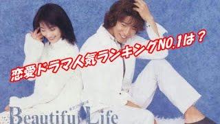 【必見】人気恋愛ドラマドラマランキングベストテン(ビューティフルラ...