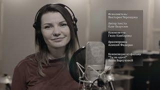Виктория Черенцова - песня к фильму