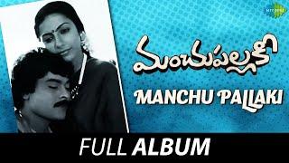 Manchu Pallaki - Full Album | Chiranjeevi, Suhasini | Rajan - Nagendra