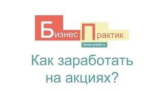 17 Программа Личные деньги от 08 марта 2014 Как заработать на дивидендах