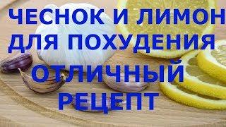 Чеснок и лимон для похудения! Отличный рецепт для похудения ЧЕСНОК И ЛИМОН!