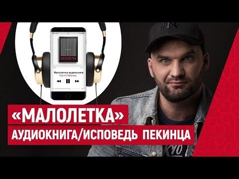 МАЛОЛЕТКА /АУДИОКНИГА / КОСТЯ ПЕКИНЕЦ