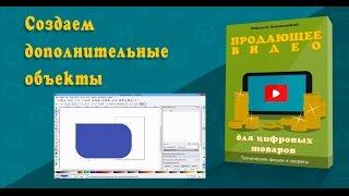 Как сделать Продающее Видео. Создаем дополнительные объекты в Inkscape - урок 15 [Блок 5]