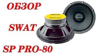 Обзор и прослушивание SWAT SP PRO-80