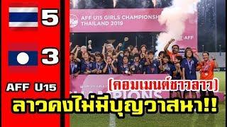 ความคิดเห็นชาวลาวหลังแพ้จุดโทษไทยได้รองแชมป์ฟุตบอลหญิง AFF U15