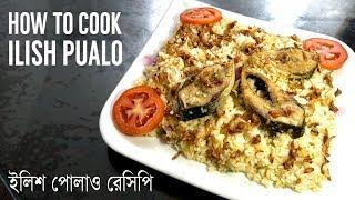 Ilish Pulao Traditional Recipe | How to Cook Ilish Pulao | Hilsa Pulao Recipe