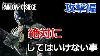 2015/12月10日 発売 PC版「レインボーシックスシージ」 「仲間と挑む究...