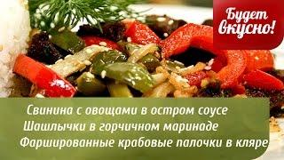 Будет вкусно! 14/11/2014 Свинина с овощами в остром соусе. Шашлычки в горчичном маринаде. GuberniaTV