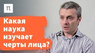 Лицо человека в Средние века — Олег Воскобойников / ПостНаука