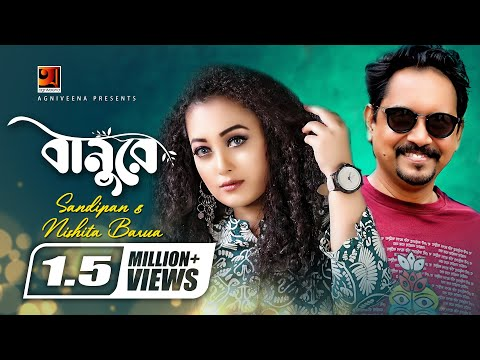 Banu Re By Sandipan & Nishita Barua | Album Chittagong Er Gaan | Official lyrical Video 2017