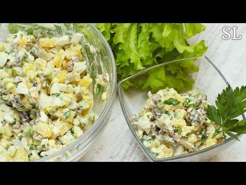 Вкусный салат с грибами в сметанном соусе