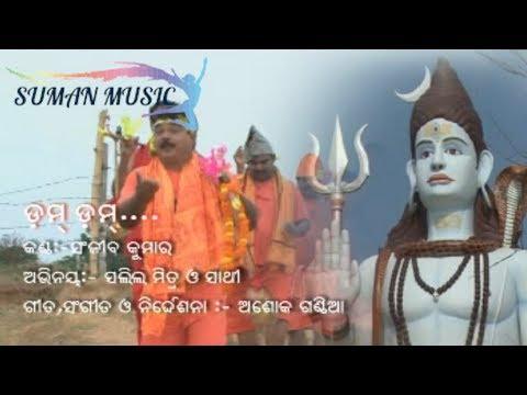 DAM DAM DAMRU BALA    SHIV BHAJAN    NEW SUPER HIT BHAJAN COLLECTION