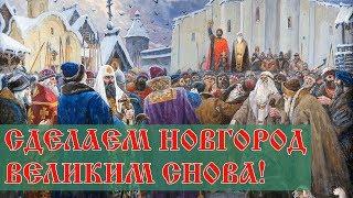 Великий Новгород | EU4 Dharma