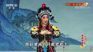 《中国京剧像音像集萃》 20191006 京剧《荀灌娘》 2/2  CCTV戏曲