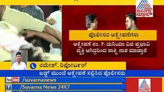 High Ground Police Demands Not Grant Bail To Duniya Vijay In Gundagiri Case