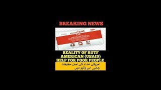 Reality of American USAID food for world | American imdad ki haqeqat | Why USAID help to Pakistan