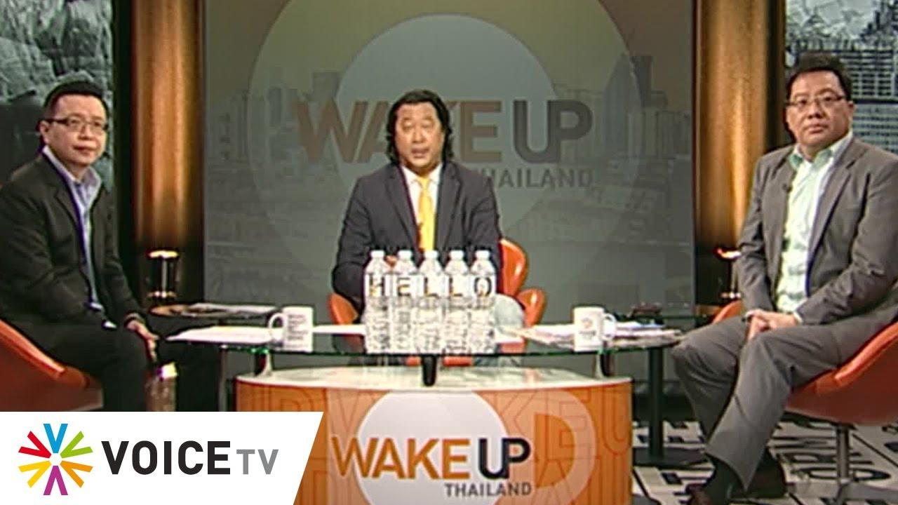 Download Wake Up Thailand ประจำวันที่ 30 กันยายน 2563