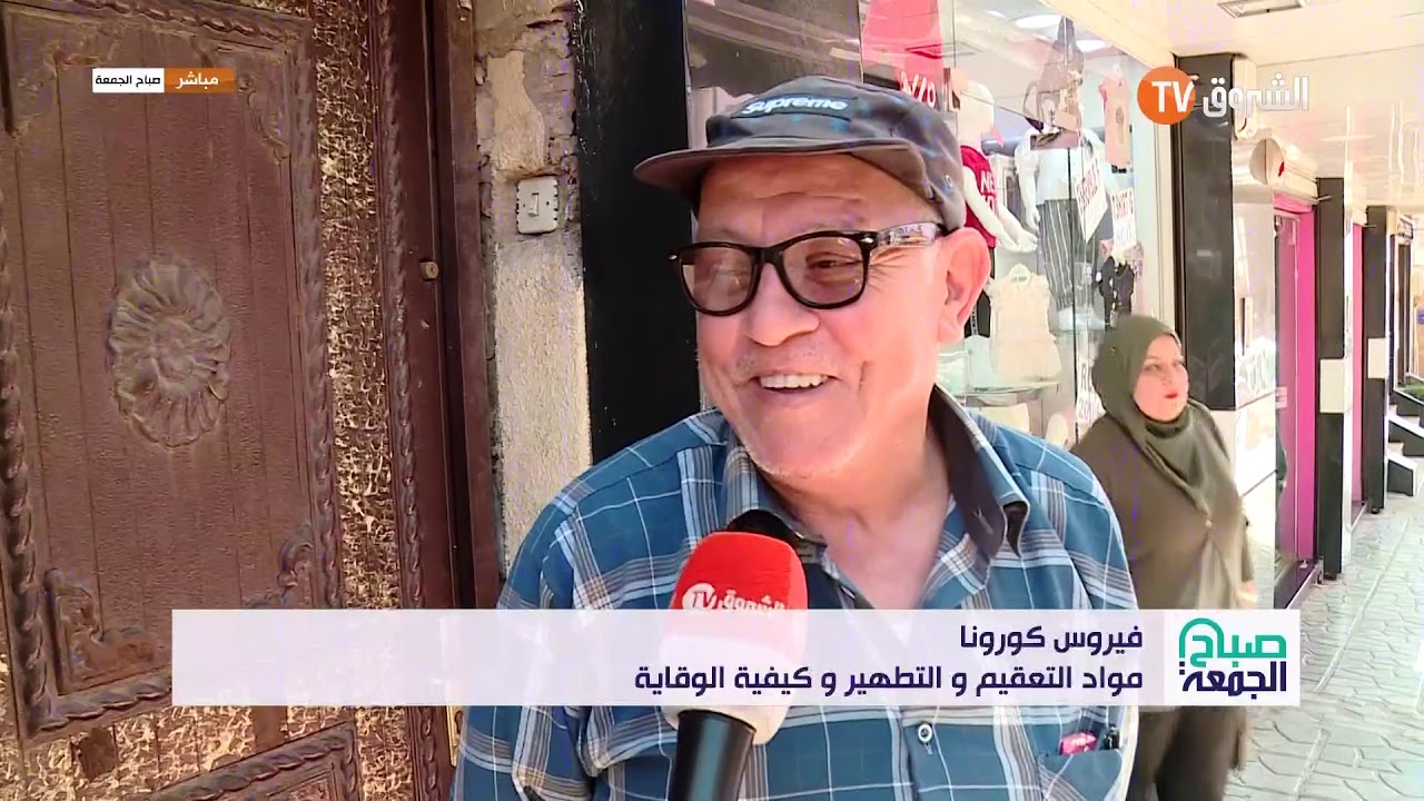 شاهد الاحتياطات التي يتبعها الجزائريون لحماية أنفسهم من فايروس #كورونا...