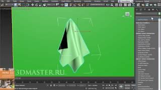 уроки в 3d max. Модификатор Cloth. Как создать шторы и ткань в 3d max .Часть 2. Проект Ильи Изотова
