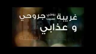 Sara Al Hani - Ghariba Rouhi / سارة الهاني - غريبة روحي