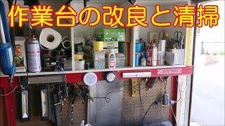 作業台上のカラーボックスの改良と作業台の汚れ取りです。 私の動画 素...