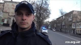 Полиция Одессы не любит когда их учат