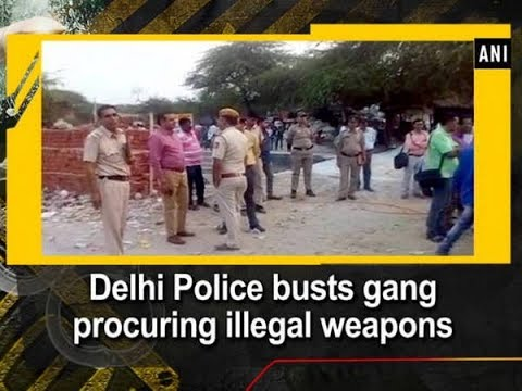 Delhi Police busts gang procuring illegal weapons - ANI News