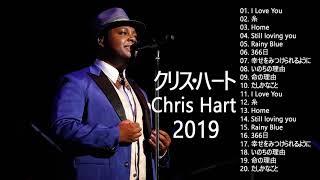 クリス・ハートのベストソング - Best Songs Of Chris Hart - Chris Har...
