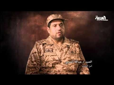 مكافحه ارهاب القاعده في السعوديه -1