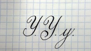 Буква У  Урок русская каллиграфия  Cyrillic alphabet calligraphy lesson letter Y