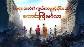 မြန်မာဇာတ်ကား - ဘုရားသခင်၏ ကွယ်ကာမှုနှင့်ဆိုင်သော ကောင်းကြီးမင်္ဂလာ