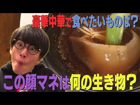Snow Man【人類を超越している男】深澤辰哉の食べたい中華は?