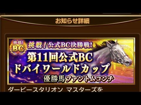 【ダビマス】公式BC決勝戦に挑戦!VSファントムコンチ号!【第201回ダービースタリオンマスターズ攻略】