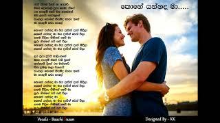 Kohe Yannada Ma - Bachi Susan Lyrics