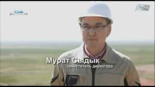 Наше достояние. Месторождение Кумколь в Карагандинской области