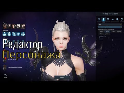 LOST ARK ( лост арк ) Редактор персонажа | ЗБТ
