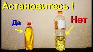Современное рафинированное масло вред! Рафинирование масла. Что осталось Вам? А ты это знал?